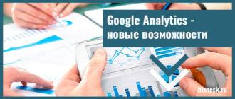 Google Analytics - новые возможности