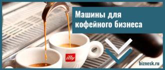 Машины для кофейного бизнеса