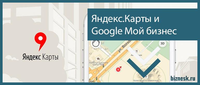 Профили в Яндекс.Картах и Google Мой бизнес