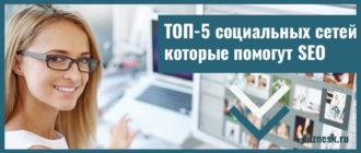 ТОП-5 сайтов социальных сетей, которые помогут SEO